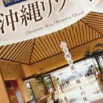 沖縄旅行が安い 1月