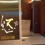 ホテル椿山荘東京のスパ悠YUを体験してきました
