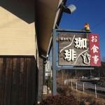 喫茶店のモーニングin岐阜 コーヒー代400円でこの豪華さ!