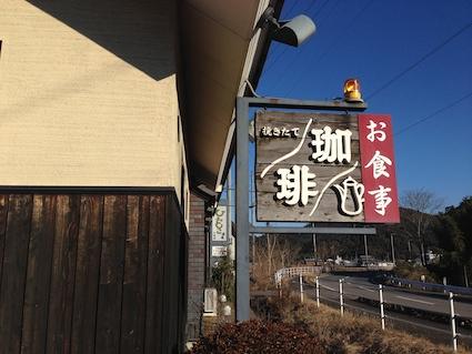 岐阜の喫茶店