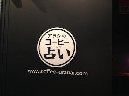 恵比寿のコーヒー占い