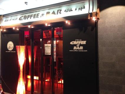 アラシのコーヒー占いバー