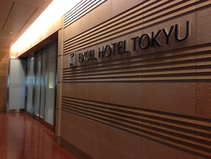 羽田エクセルホテル東急入り口