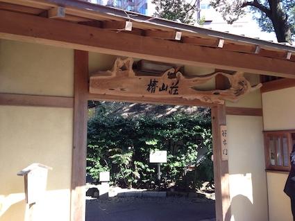 椿山荘「悠スパ」