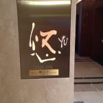 東京ホテルスパ 椿山荘「悠 YU, THE SPA 」を誕生日プレゼントに体験