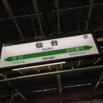 仙台のホテル&新幹線パックで格安に旅行を楽しんできました