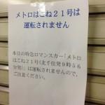 ロマンスカー 北千住→小田原までを予約したらまさかの…