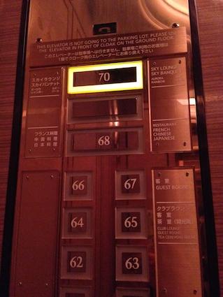 ロイヤルパークホテル70階
