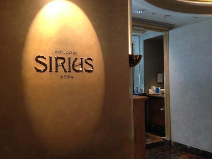 レストラン「シリウス」ランチ