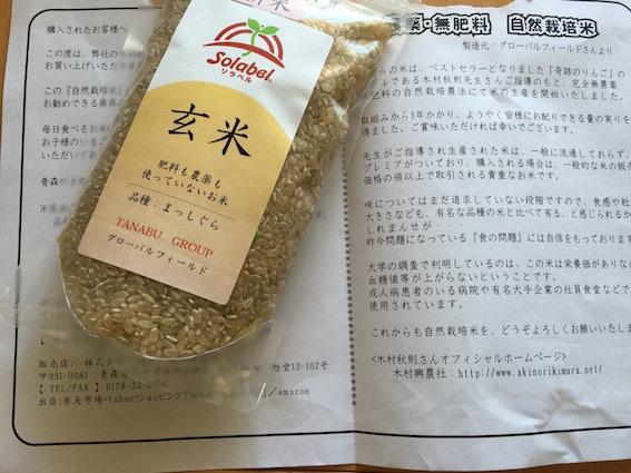 木村さんの玄米