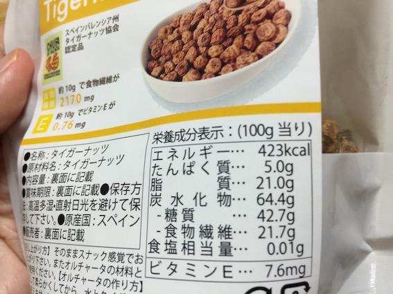 タイガーナッツの栄養価